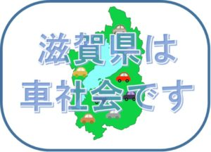 滋賀県と文字
