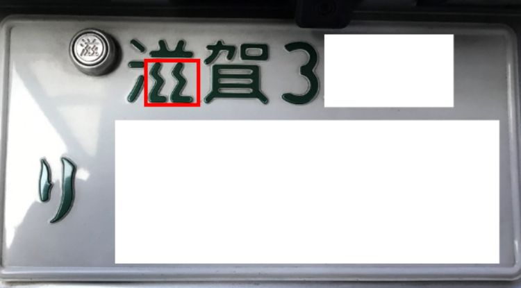 滋賀のナンバープレート