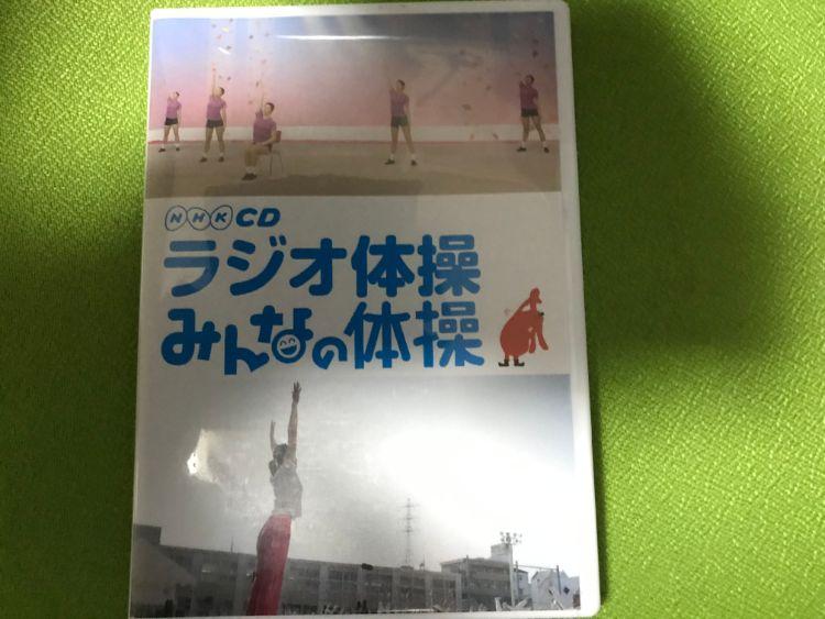 ラジオ体操CDのパッケージ