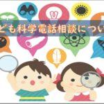 【NHKラジオ】子ども科学電話相談は、大人の友達も楽しめる