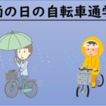 雨の日の自転車通学の際は、カッパを着よう。鞄はゴミ袋に。