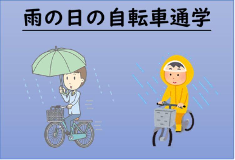 雨の日の自転車通学