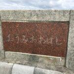 地元住民が近江大橋のあれこれについて教えます