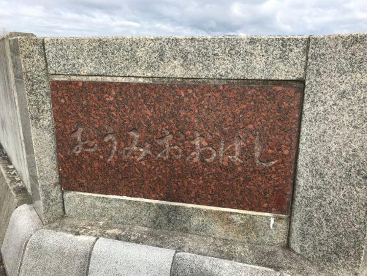 近江大橋の橋名板