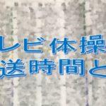 【NHKテレビ】テレビ体操(ラジオ体操)の放送時間とは?