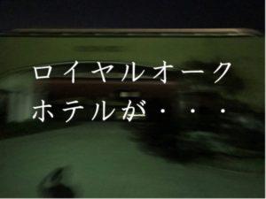 ロイヤルオークホテルと文字