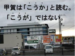 甲賀市役所と文字