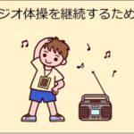ラジオ体操が三日坊主にならないようにするための5つの方法