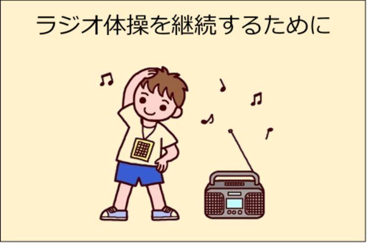 文字とラジオ体操をする人
