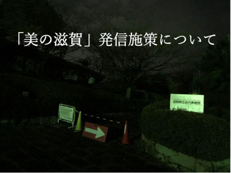 夜の閉館中の近代美術館と文字
