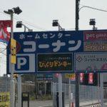 コーナン大津瀬田川店がオープンしていた。ジムも併設。