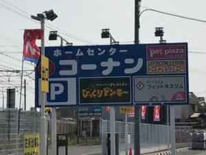 コーナン大津瀬田川店看板