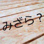 滋賀県民は、「すのこ」のことを「みざら」と言う