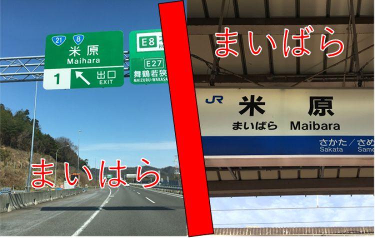 米原の標識