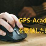 大学の授業でGPS-Academicを受けた感想