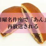 【NHKラジオ】新日曜名作座で「あん」再放送(~6/14)