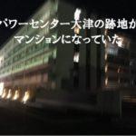 パワーセンター大津の跡地がマンションになっていた