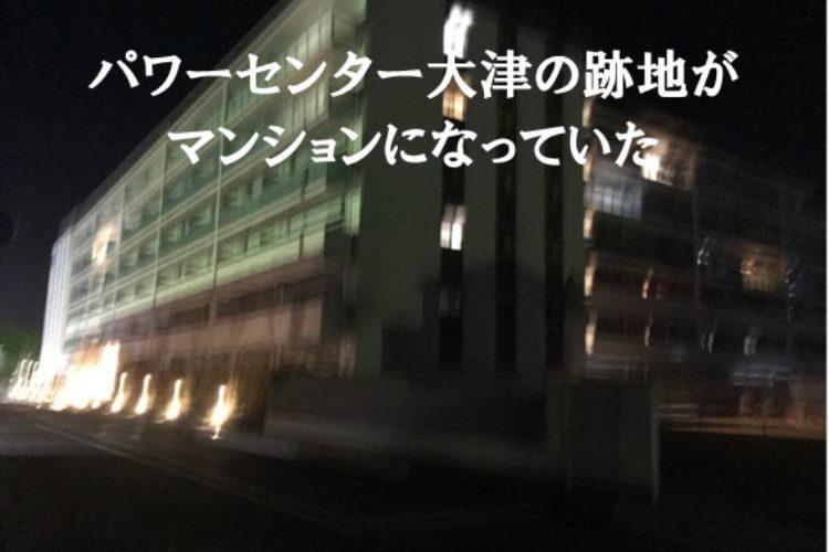 パワーセンター跡地マンションと文字