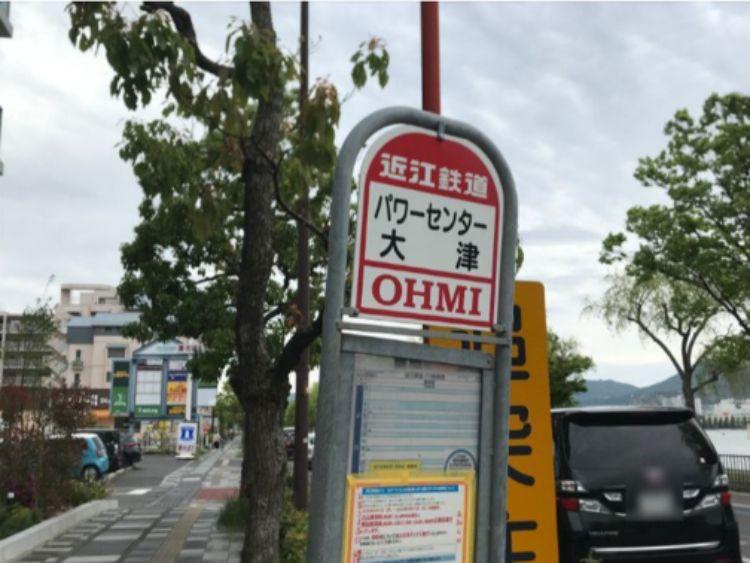パワーセンター大津バス停