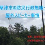 草津では、日曜夕方に防災行政無線から音楽が流れます