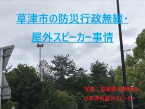 滋賀医科大学敷地内草津市屋外スピーカー