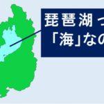 滋賀県は海なし県だが、琵琶湖という「海(うみ)」がある