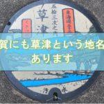 滋賀には群馬とは一味違う、琵琶湖がある草津があります。