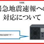 【NHKラジオ】緊急地震速報への対応について考えてみた