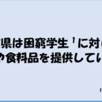 滋賀県は一人暮らしの困窮学生に米・食料を提供している