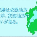 近畿の滋賀県が、東海(中部)地方の佇まいを醸し出している理由