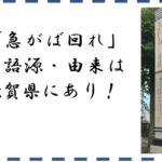 「急がば回れ」の語源・由来は滋賀県・琵琶湖にあり