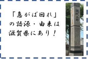 湖畔の郷の石碑と文字