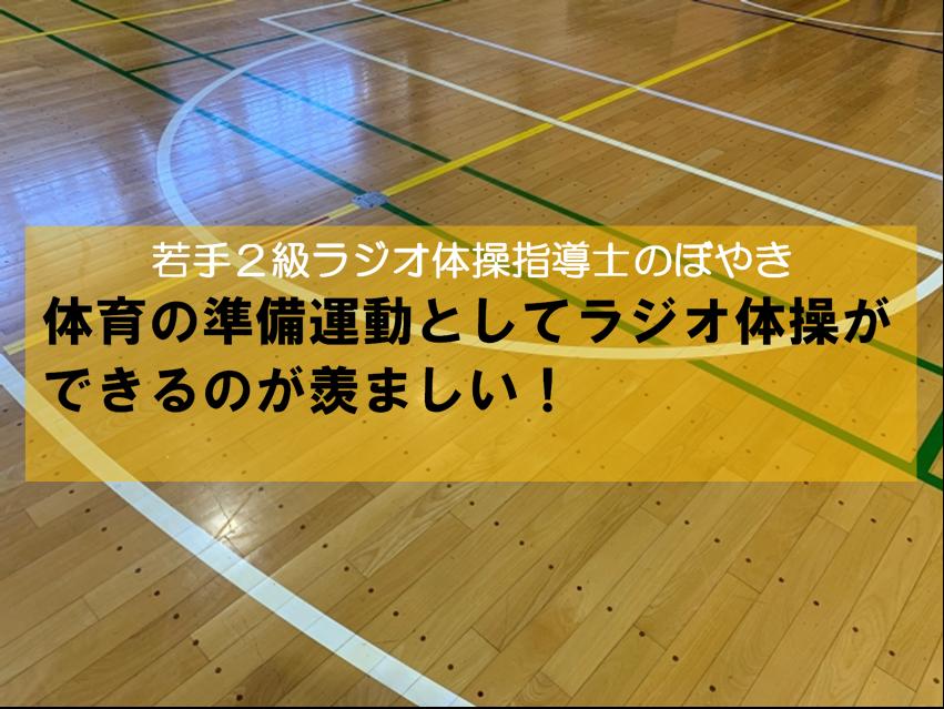 体育館の床と文字
