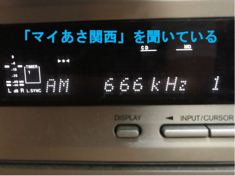 NHKに合わせられているラジオ