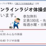 【2級指導士主催】オンラインラジオ体操会を開催しています!