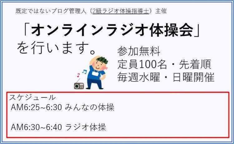 オンラインラジオ体操会広告