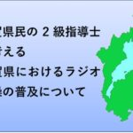 滋賀県におけるラジオ体操の普及状況―県民の2級指導士が考える!