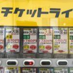 南草津駅から格安切符を使い、お得に京都・大阪へ行く方法