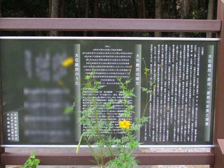 大石義民の碑案内板