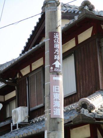 近江国庁跡への看板