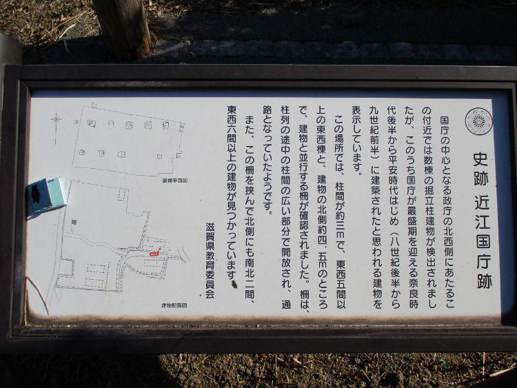 近江国庁北西側説明板
