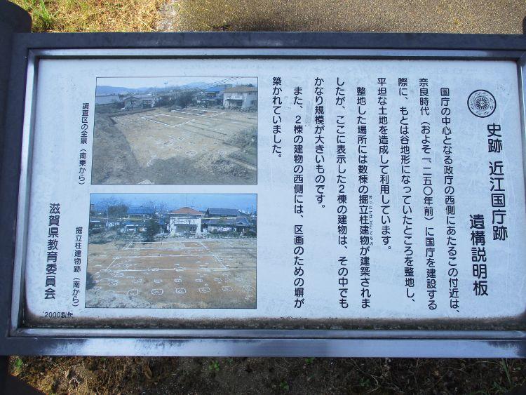 近江国庁西側説明板