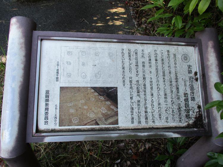 近江国庁中心部説明板