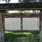 近江国庁跡を探索してきた。公園の如く広大だった。