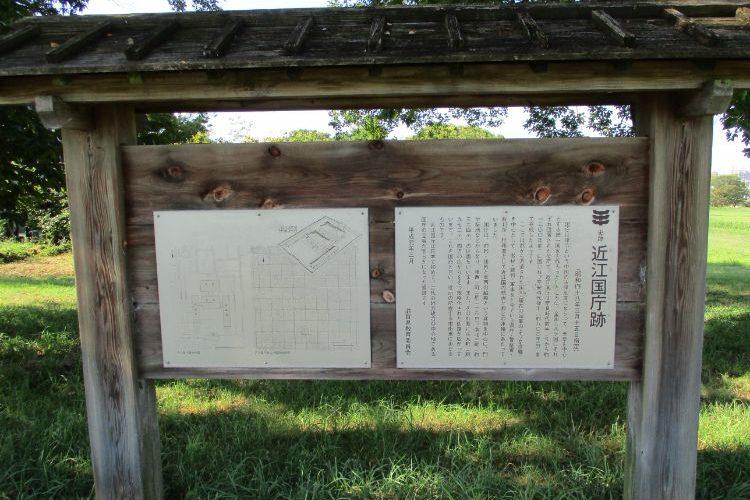 近江国庁跡の説明板