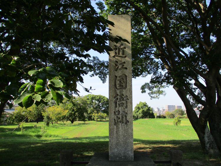 近江国衙跡石碑