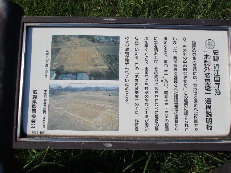 近江国庁東側説明板