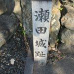 地元民がご案内!唐橋からすぐの瀬田城跡!