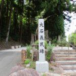 関津峠をママチャリで登り、大石義民の碑を見てきた。