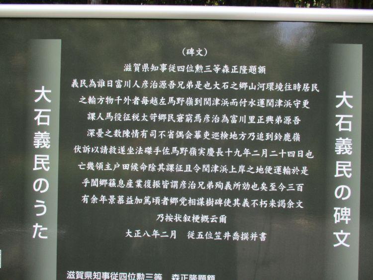 大石義民の碑の碑文